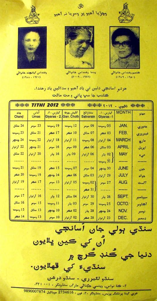 Sindhi Patrika 2012 Page 1/2
