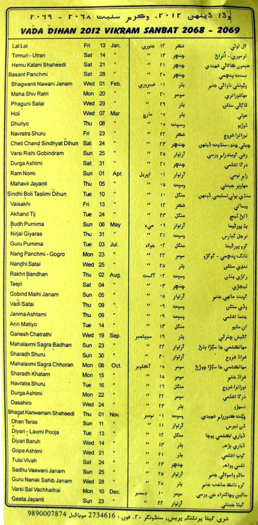 Sindhi Patrika 2012 Page 2/2