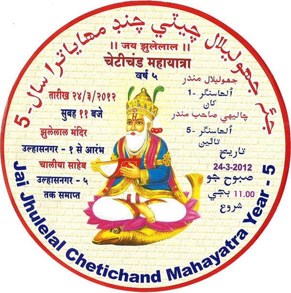 Cheti Chand Mahayatra 2012
