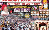 Prabhat Pheri 2012