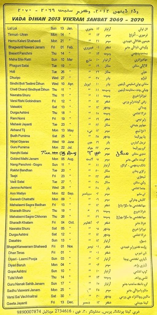Sindhi Patrika 2013 page 2