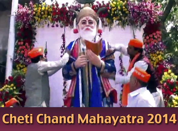 Chetichand Mahayatra 2014